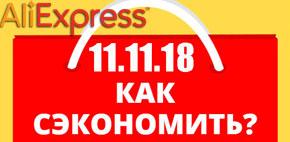 гид по распродаже 11 ноября на Aliexpress