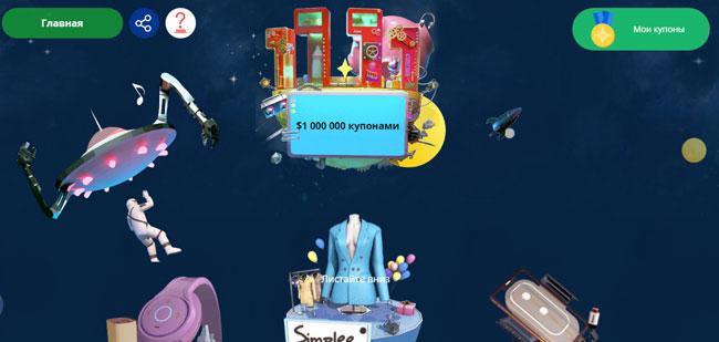 страна игр 11.11. на Али