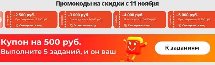 промокоды Алиэкспресс 11-11-20
