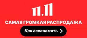 промокоды 11.11 на Алиэкспресс 2021