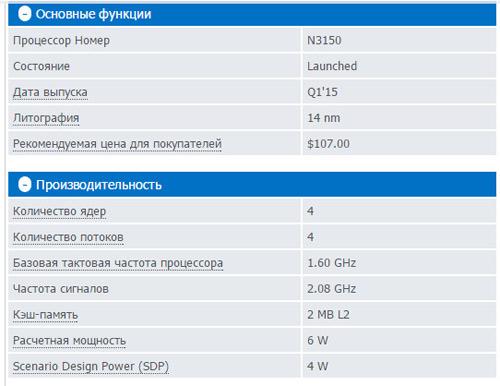 процессор Intel Celeron N3150