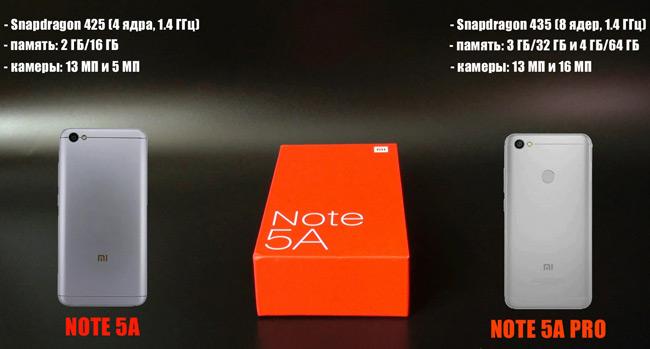 отличия Redmi Note 5A и redmi Note 5A Pro