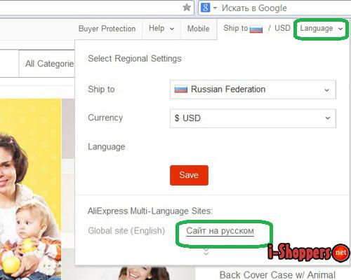 Aliexpress переключение языков
