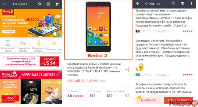 приложение Aliexpress APP на Android и iPhone