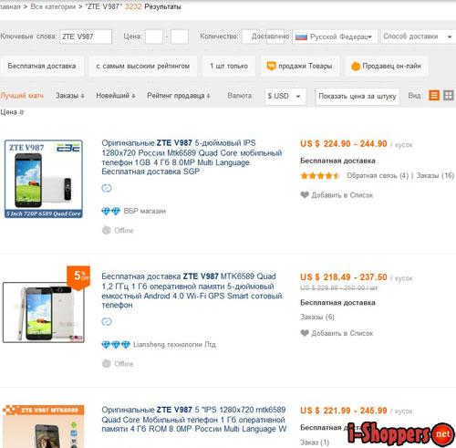 покупка смартфона - пример поиска