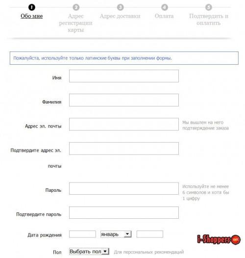 регистрационная форма на русском языке