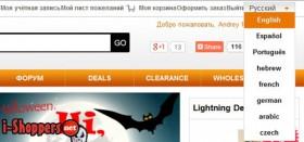 выбор русского языка на Chinabuye.com