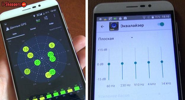 тест GPS и эквалайзер