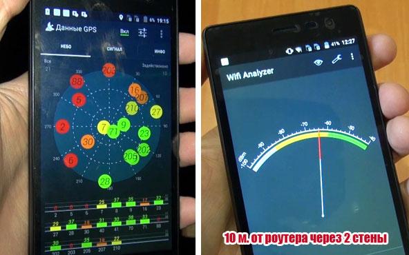 проверка GPS и приёма WiFi