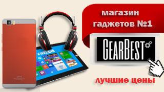 магазин GearBest