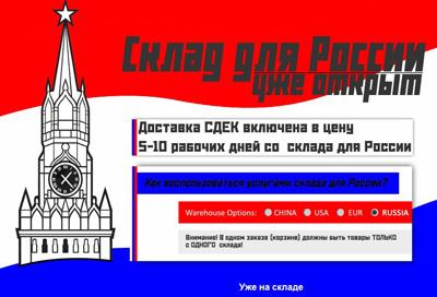 GearBest склад в России