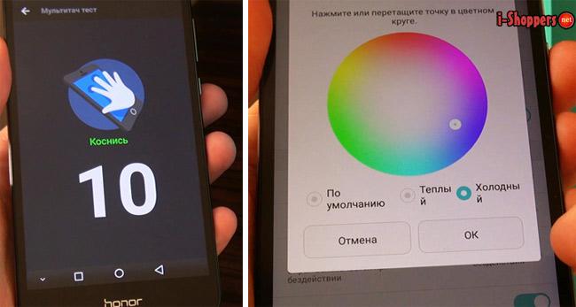 настройка цвета экрана