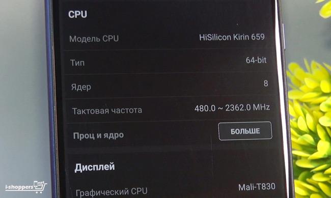 процессор Kirin 659