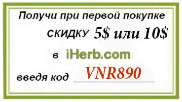 купон скидки на iHerb - код