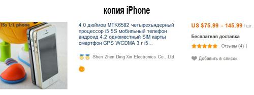 копии iPhone на AliExpress