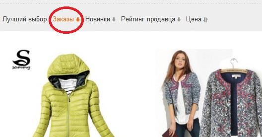 как купить куртку или пуховик на Али