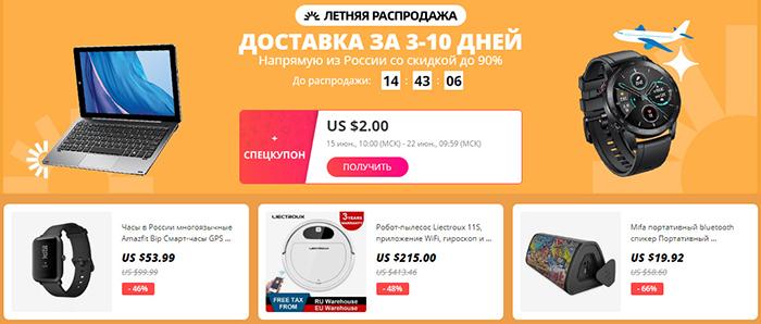 15 июня распродажа Алиэкспресс