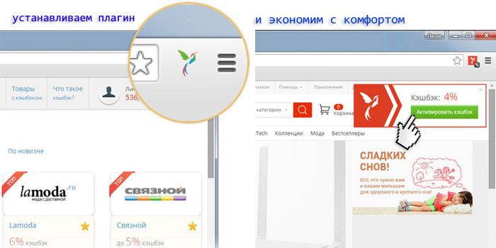 скачать расширение Хром от Letyshops ru
