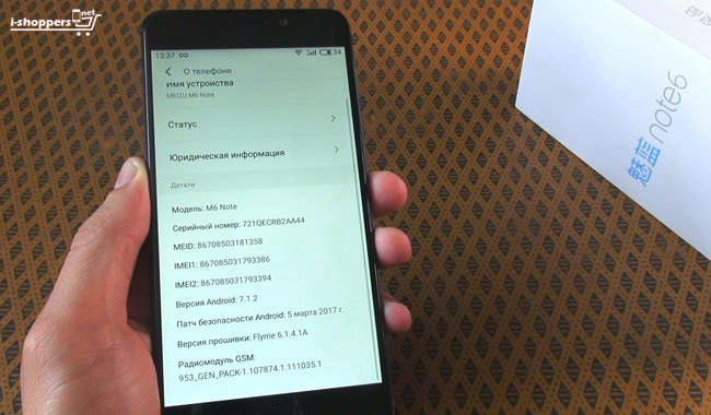 прошивка с русским языком Meizu M6 Note
