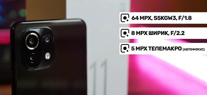 обзор камеры Xiaomi Mi 11 Lite