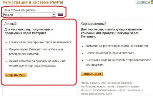 регистрируем аккаунт в ПайПал