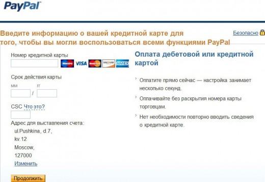 верификация банковской карты