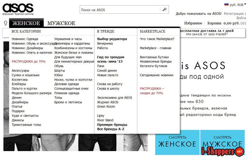e72b65b3f12 Как покупать в магазине ASOS платья