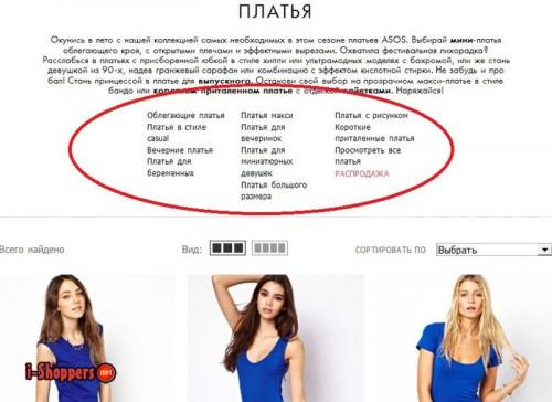 фильтры одежды