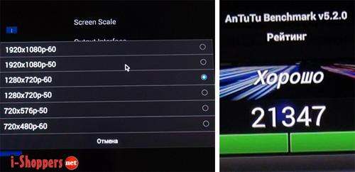 тест AnTuTu Q7 CS918 (MK888)