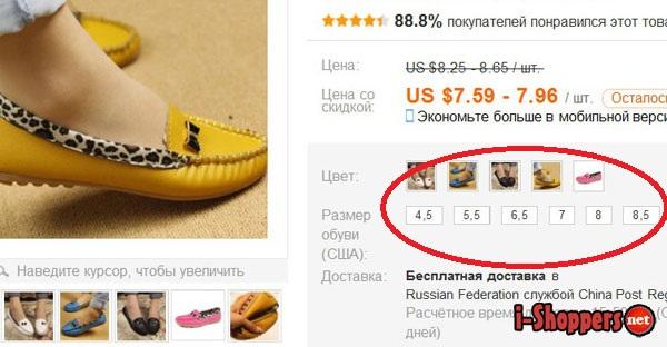 соответствие размеров США и России для обуви