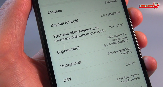 прошивка Xiaomi Redmi 4X