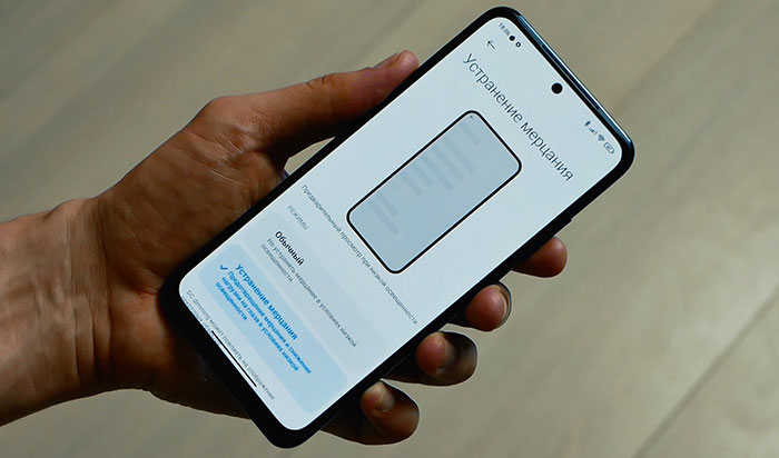 DC Dimming redmi Note 10S