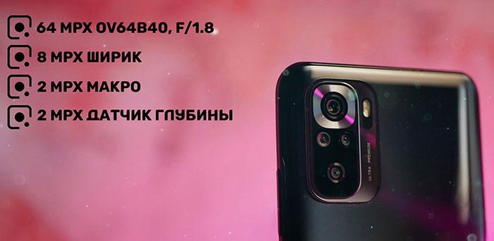 обзор камеры Redmi Note 10S