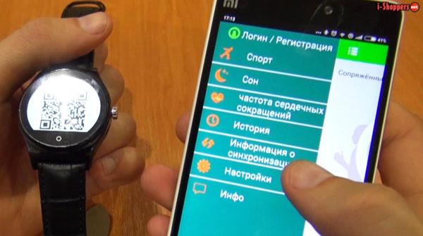 приложение SmartWatch на Андроид