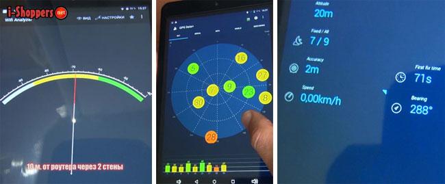 тестирование WiFi и GPS на планшете