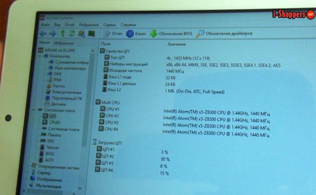 тест на производительность teclast x80 plus