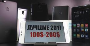ТОП смартфонов 2017-2018