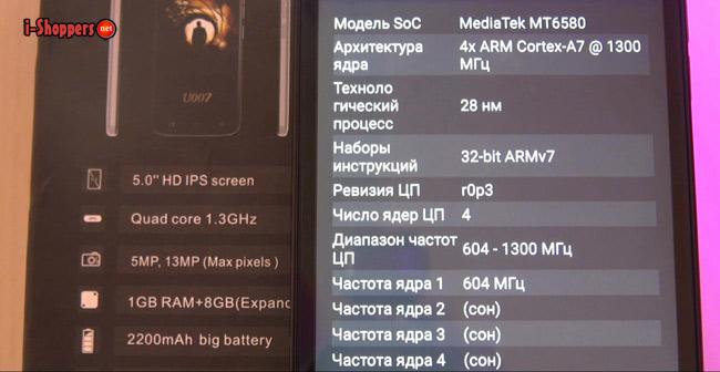 характеристики Ulefone U007