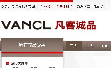 Vancl только на китайском языке