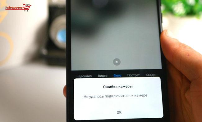 Xiaomi Mi MAX 3 ошибка подключения фронтальной камеры