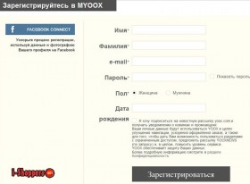 форма регистрации на Yoox.com