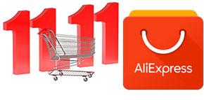 распродажа 11.11.19 алиэкспресс