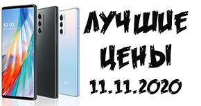 цены на смартфоны 11.11 2020