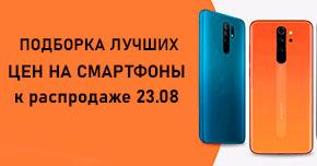 скидки на смартфоны август 2021 алиэкспресс