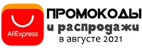 промокоды Алиэкспресс август 2021
