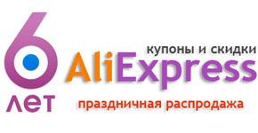 6-летие Aliexpress купоны