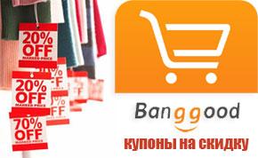 купоны на скидку в Бангуд