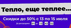 распродажа Алиэкспресс лето июль