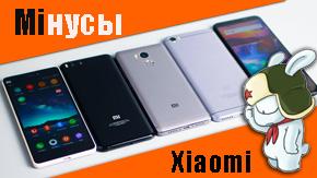 минусы смартфонов Xiaomi
