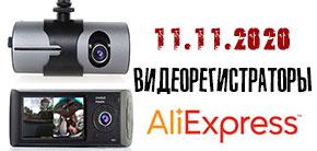 скидки на видеорегистраторы 11.11.2020